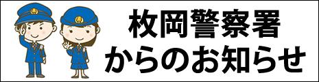 枚岡警察署からのお知らせ