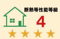 ●断熱等性能等級4(省エネ住宅)