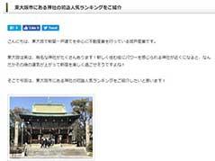 ●自社ブログでの東大阪情報発信