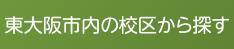 東大阪市内の小学校区から探す