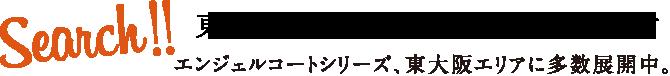 東大阪エリアで住まいを探す