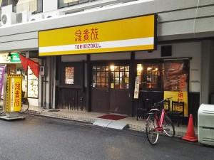 toriki_store2
