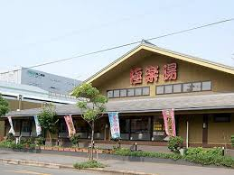 極楽湯東大阪