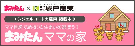 ぱど発行「まみたん」ママの家に掲載中!