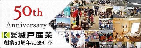 創業50周年記念サイト